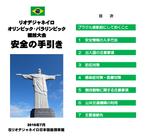 外務省ブラジル.png